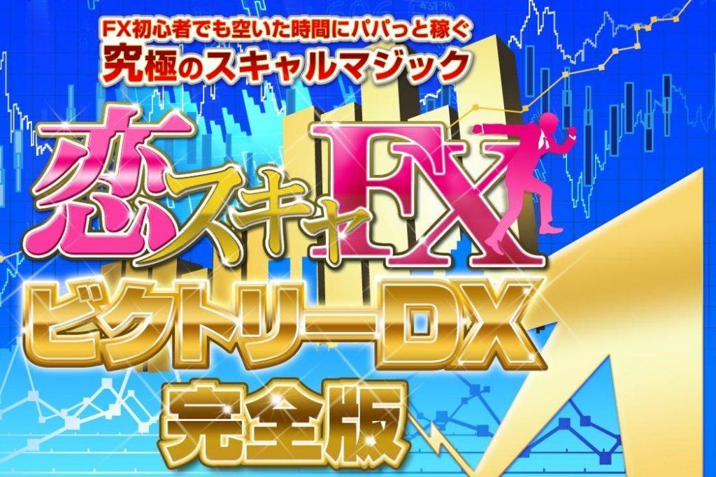 恋スキャFXビクトリーDX完全版 検証