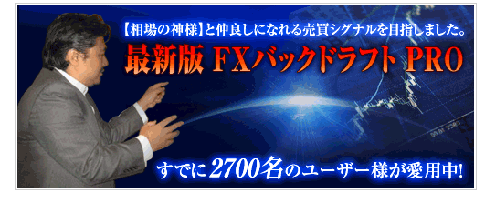FXバックドラフトPRO~超高速スキャルピング対応ソフト