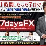 井手式7daysFX 【検証とレビュー】