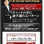 FX-Jinトップトレーダー育成パッケージ 販売終了まであとわずか!