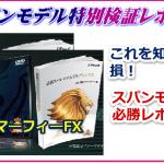 【検証】マーフィーの最強スパンモデルFXプレミアム
