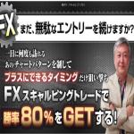 鶴式FX スキャルピングプラスを検証します!