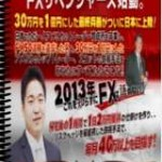 FXリベンジャーズ【検証と評価】