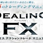 Dealing FX ~プライスアクショントレードマニュアル~検証と評価