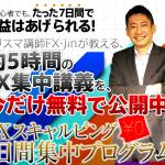 【無料】FX-jin7日間スキャルピング集中講座