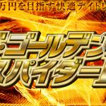 ゴールデンスパイダーFXは一生使えるロジック!