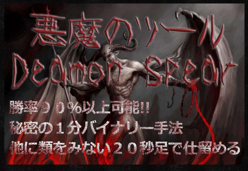 悪魔のツール【Deamon Spear ver3】完全無裁量はさらなる極みへ