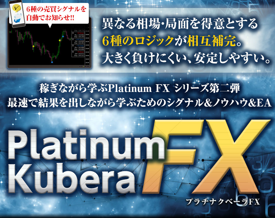 PLATINUM TURBO FXの最新バージョンが解禁!