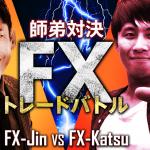 FX-KATUS の1分足スキャルロジックの検証!