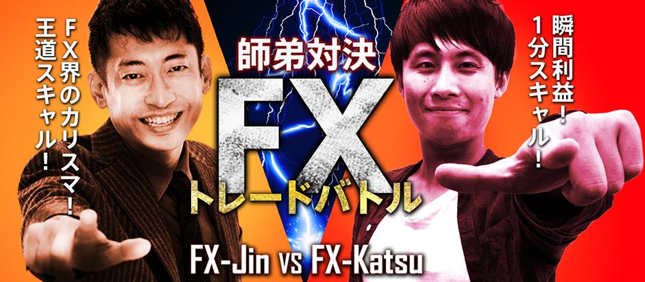 FX-KATSU の1分足スキャルロジックの検証!