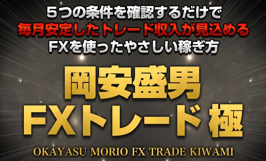 """""""超""""優良FX商材の終了のお知らせです!"""