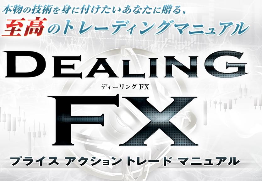 http://fxrivew.com/ul/dealing.html