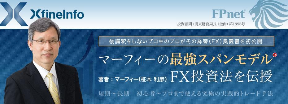 マーフィーの最強スパンモデルFX 図