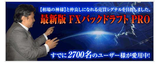 FXバックドラフトPRO再販に伴い特典追加