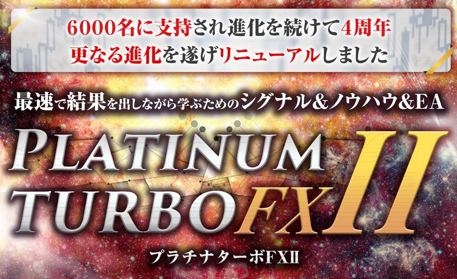 PLATINUM TURBO FX~3ステップ・トレードシステム検証・実践レビュー