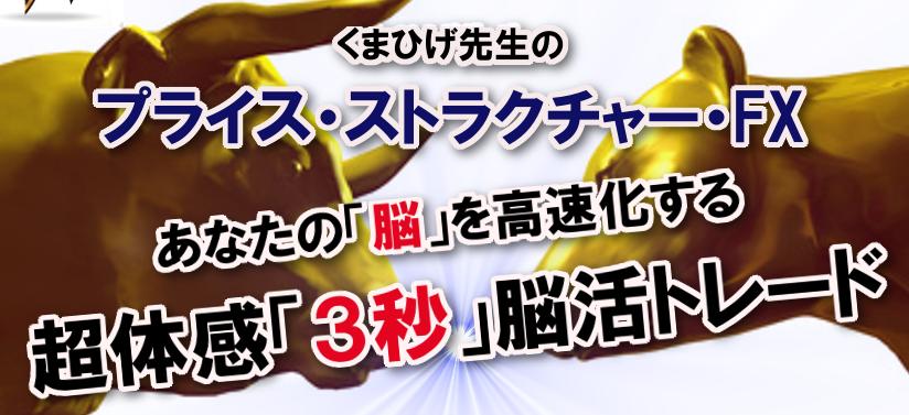 くまひげ先生の「プライス・ストラクチャーFX 」が限定公開