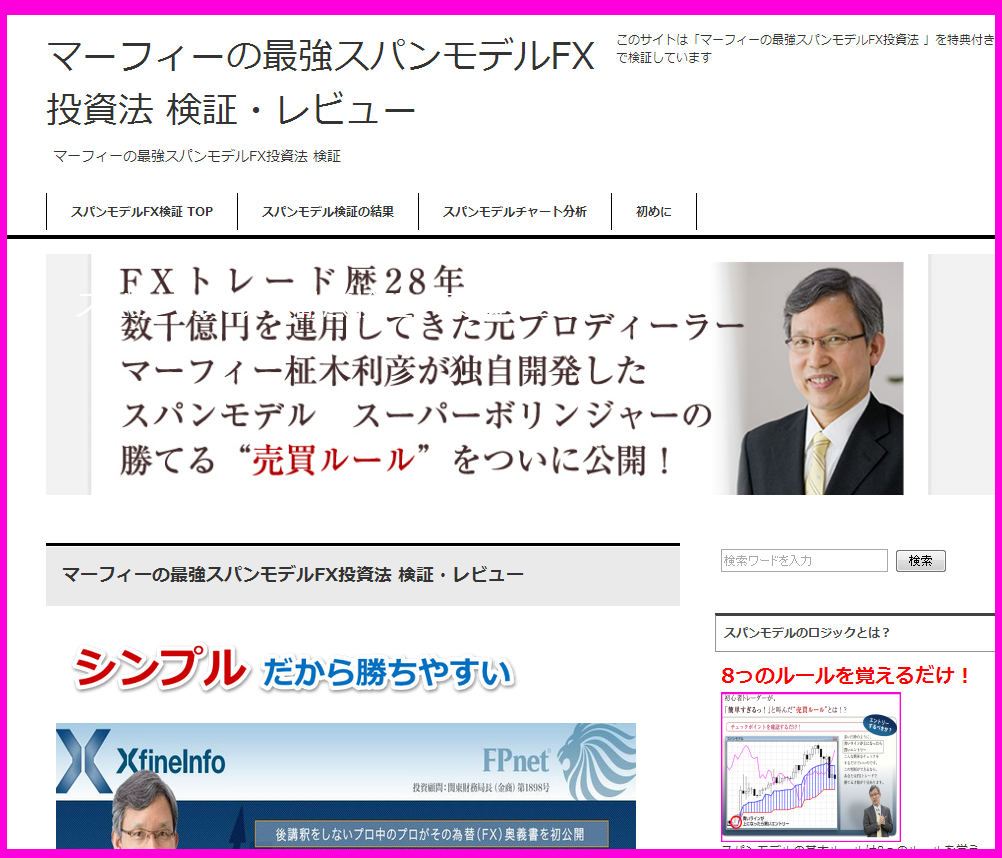 スパンモデルFX投資法 検証・レビューブログへ